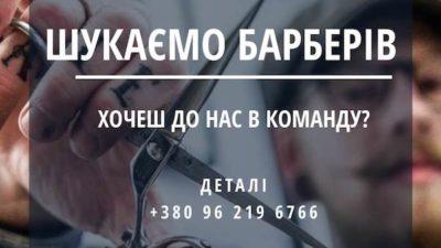Работа Барбер Львов