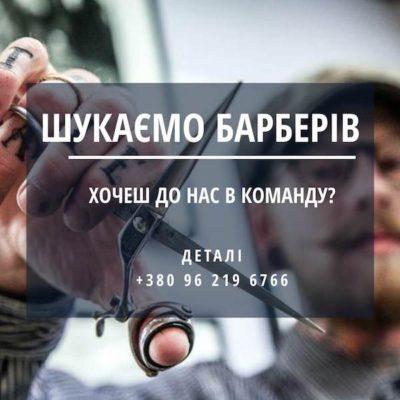 Робота Барбер Львів